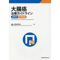 大腸癌治療ガイドライン 医師用  2019年版 /金原出版/大腸癌研究会