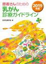 患者さんのための乳がん診療ガイドライン  2019年版 第6版/金原出版/日本乳癌学会
