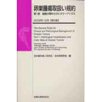 卵巣腫瘍取扱い規約 組織分類ならびにカラ-アトラス 第1部 第2版/金原出版/日本産科婦人科学会