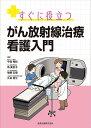 すぐに役立つがん放射線治療看護入門   /金原出版/平田秀紀