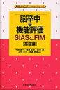脳卒中の機能評価-SIASとFIM  基礎編 /金原出版/千野直一