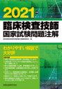 臨床検査技師国家試験問題注解  2021年版 /金原出版/臨床検査技師国家試験問題注解編集委員会