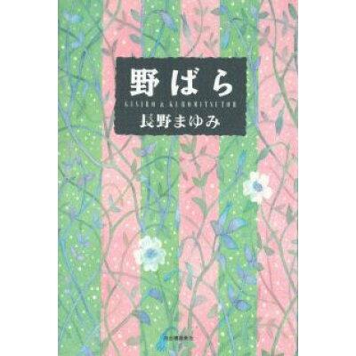野ばら   /河出書房新社/長野まゆみ
