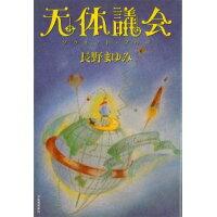 天体議会(プラネット・ブル-)   /河出書房新社/長野まゆみ