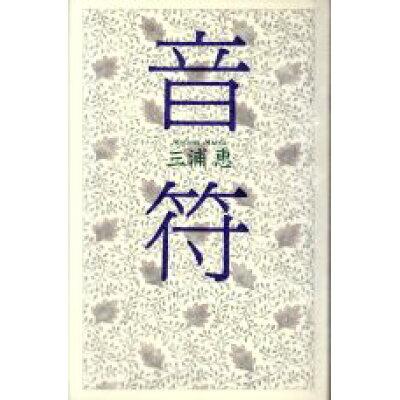 音符   /河出書房新社/三浦恵