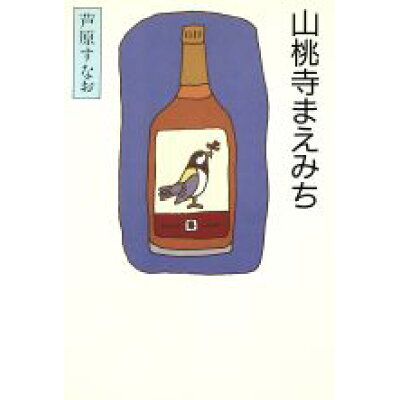 山桃寺まえみち   /河出書房新社/芦原すなお