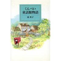 くんぺい童話館物語   /河出書房新社/東英子