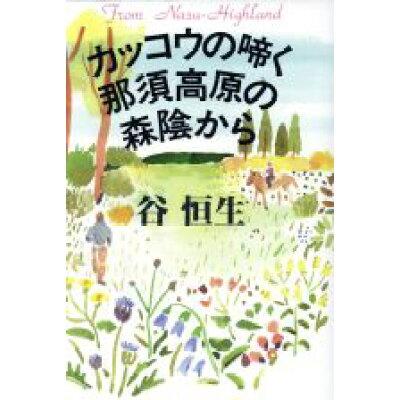 カッコウの啼く那須高原の森陰から   /河出書房新社/谷恒生