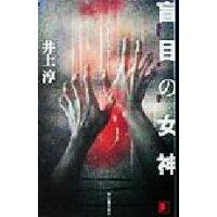 盲目の女神   /河出書房新社/井上淳(小説家)