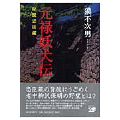 元禄妖犬伝 秘説忠臣蔵  /河出書房新社/獏不次男