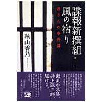 諜報新撰組風の宿り 源さんの事件簿  /河出書房新社/秋山香乃