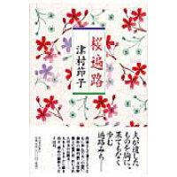 桜遍路   /河出書房新社/津村節子