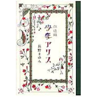 少年アリス   改造版/河出書房新社/長野まゆみ
