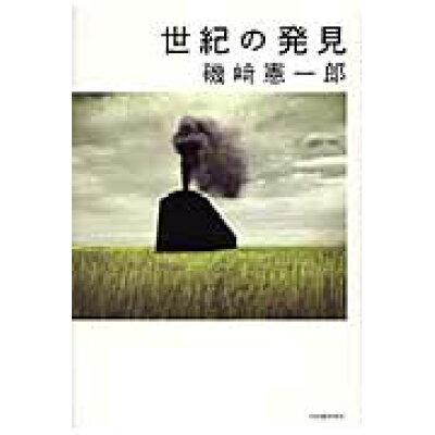 世紀の発見   /河出書房新社/磯〓憲一郎