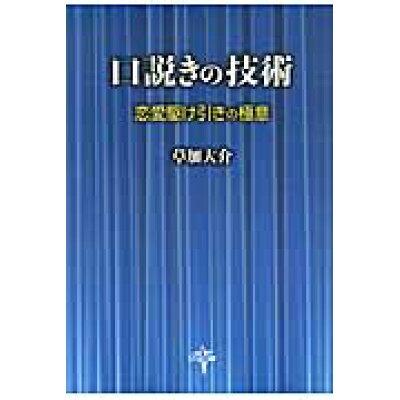 口説きの技術 恋愛駆け引きの極意  /河出書房新社/草加大介