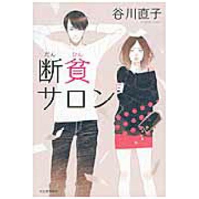 断貧サロン   /河出書房新社/谷川直子