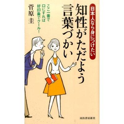 日本人なら身につけたい知性がただよう言葉づかい ここ一番で口にすれば好印象でク-ル!  /河出書房新社/菅原圭