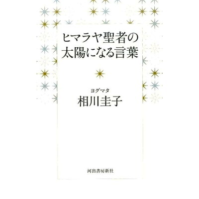 ヒマラヤ聖者の太陽になる言葉   /河出書房新社/相川圭子