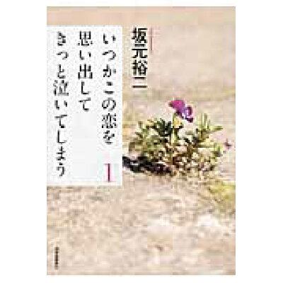 いつかこの恋を思い出してきっと泣いてしまう  1 /河出書房新社/坂元裕二