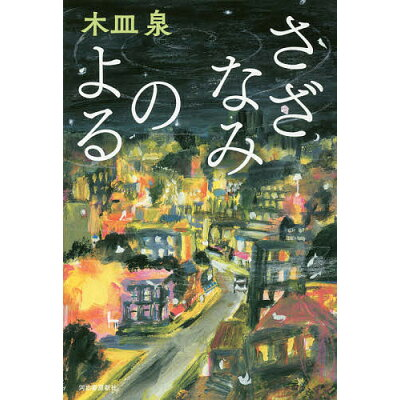 さざなみのよる   /河出書房新社/木皿泉