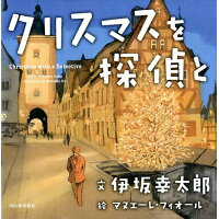 クリスマスを探偵と   /河出書房新社/伊坂幸太郎