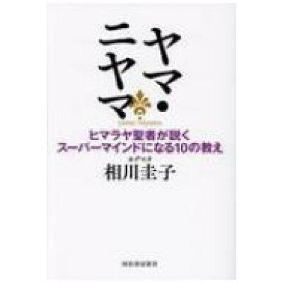 ヤマ・ニヤマ ヒマラヤ聖者が説くスーパーマインドになる10の教え  /河出書房新社/相川圭子