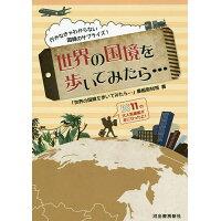 世界の国境を歩いてみたら・・・   /河出書房新社/「世界の国境を歩いてみたら・・・」取材班