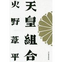 天皇組合   /河出書房新社/火野葦平
