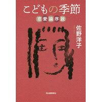 こどもの季節 恋愛論序説  /河出書房新社/佐野洋子