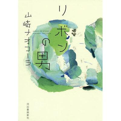 リボンの男   /河出書房新社/山崎ナオコーラ
