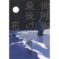 世阿弥最後の花   /河出書房新社/藤沢周