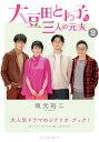 大豆田とわ子と三人の元夫  2 /河出書房新社/坂元裕二