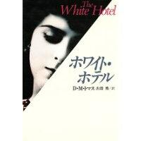 ホワイト・ホテル   /河出書房新社/D.M.トマス