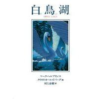 白鳥湖   /河出書房新社/マ-ク・ヘルプリン