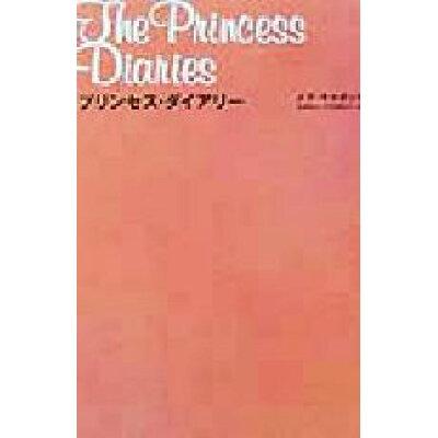 プリンセス・ダイアリ-   /河出書房新社/メグ・キャボット