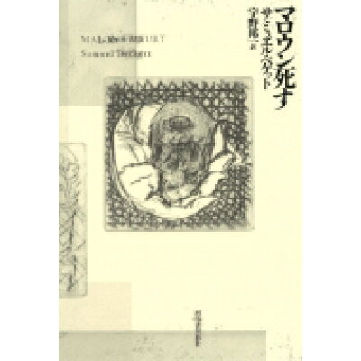 マロウン死す   /河出書房新社/サミュエル・ベケット