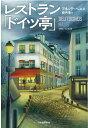 レストラン「ドイツ亭」   /河出書房新社/アネッテ・ヘス