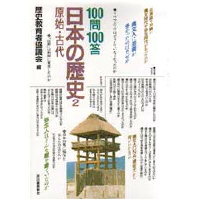 100問100答・日本の歴史  2 /河出書房新社/歴史教育者協議会