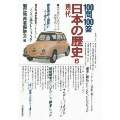 100問100答・日本の歴史  6 /河出書房新社/歴史教育者協議会