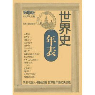 世界史年表   第4版/河出書房新社/日比野丈夫