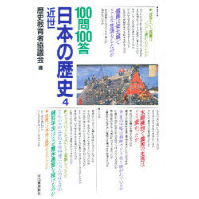 100問100答・日本の歴史  4 /河出書房新社/歴史教育者協議会