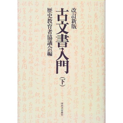 古文書入門  下 改訂新版/河出書房新社/歴史教育者協議会