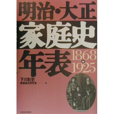 明治・大正家庭史年表 1868→1925  /河出書房新社/下川耿史