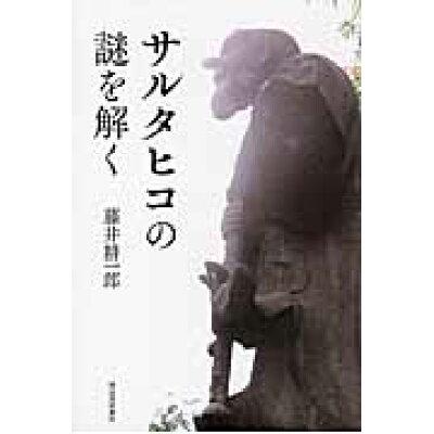 サルタヒコの謎を解く   /河出書房新社/藤井耕一郎