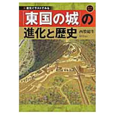 復元イラストでみる「東国の城」の進化と歴史   /河出書房新社/西股総生