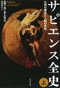 サピエンス全史 文明の構造と人類の幸福 上 /河出書房新社/ユヴァル・ノア・ハラリ
