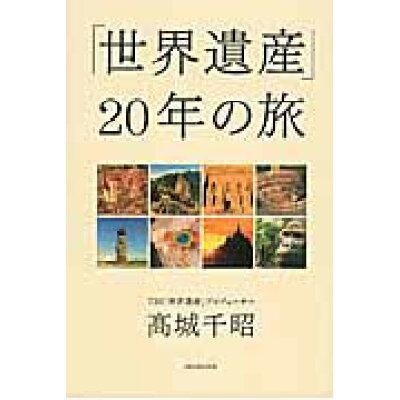 「世界遺産」20年の旅   /河出書房新社/高城千昭