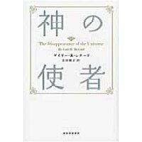 神の使者   新装版/河出書房新社/ゲイリ-・R.レナ-ド