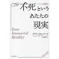 不死というあなたの現実   新装版/河出書房新社/ゲイリ-・R.レナ-ド