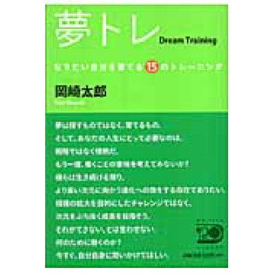 夢トレ なりたい自分を育てる15のトレ-ニング  /河出書房新社/岡崎太郎